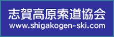 志賀高原索道協会