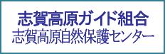 志賀高原ガイド組合